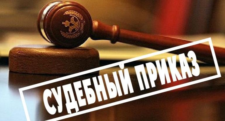 отмена суд приказа по кредиту займ онлайн на карту срочно беларусь