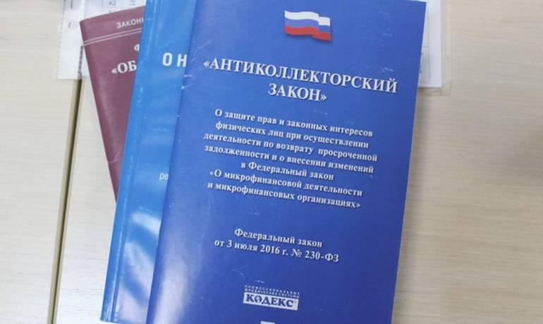 Закон о коллекторах (№ 230-ФЗ)